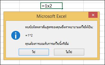กล่องข้อความขอให้คุณแทนที่ x ด้วยเครื่องหมาย * สำหรับการคูณ