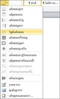 ตัวเลือกเส้นขอบตารางของ PowerPoint 2010