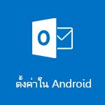 ตั้งค่า Outlook for Android