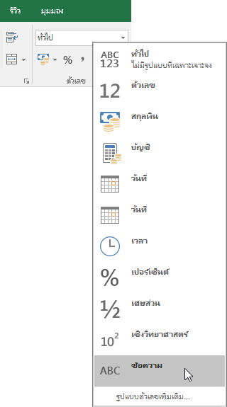 ใน Excel บนแท็บหน้าแรก ในกลุ่มตัวเลข เลือกลูกศรลงในกล่องทั่วไปให้เลือกรูปแบบตัวเลขไปใช้