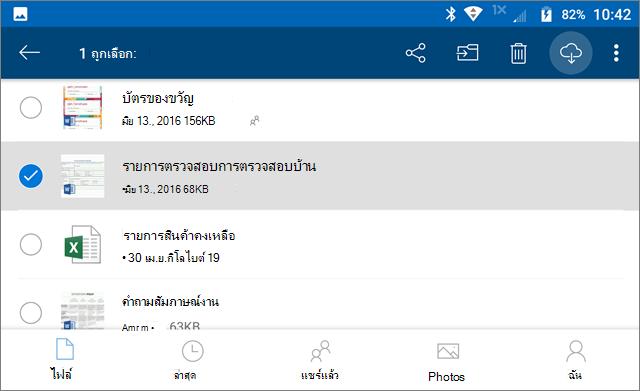 ทำเครื่องหมายไฟล์ OneDrive สำหรับออฟไลน์
