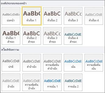 ภาพสกรีนช็อตแสดงองค์ประกอบของหน้าและสไตล์ข้อความมีให้ใช้งานจากกลุ่ม สไตล์ บน Ribbon ของ SharePoint Online