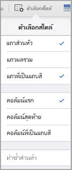 ตัวเลือกสไตล์ตาราง iPad