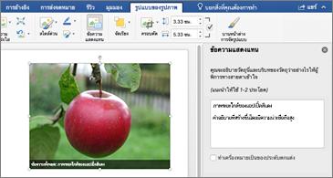 เอกสาร Word ที่มีรูปและบานหน้าต่างข้อความแสดงแทนทางด้านขวา