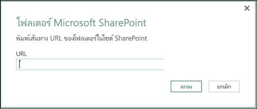 กล่องโต้ตอบตัวเชื่อมต่อโฟลเดอร์ SharePoint ของ Excel Power BI