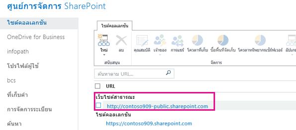 เว็บไซต์สาธารณะใน ศูนย์การจัดการ SharePoint > ไซต์คอลเลกชัน