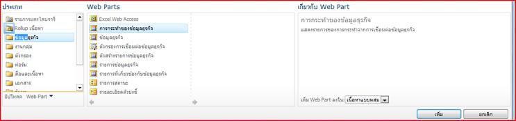 ตัวเลือก Web Part จะแสดง Web Part สำหรับ Excel Web Access