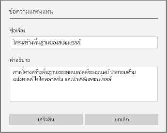 กล่องโต้ตอบข้อความแสดงแทนสำหรับการเพิ่มข้อความแสดงแทนใน OneNote สำหรับ Windows 10