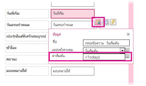 การตั้งค่าเริ่มต้นของเขตข้อมูลวันที่ในแอป Access