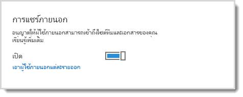 รูปที่แสดงตัวควบคุมการเปิด/ปิดสำหรับการอนุญาตให้ผู้ใช้ภายนอกเข้าถึงไซต์ทีมและเอกสารของคุณได้