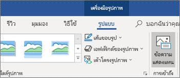 ปุ่มข้อความแสดงแทนบน Ribbon ของ Outlook สำหรับ Windows