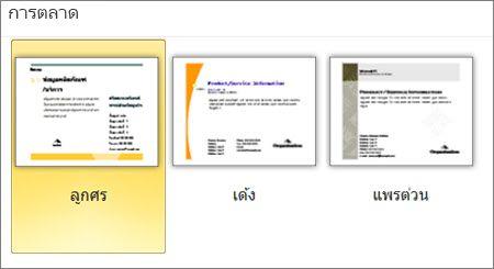 เทมเพลตไปรษณียบัตรทางการตลาดสำหรับ Publisher