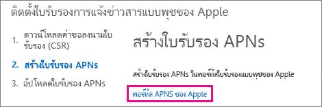 ไปที่พอร์ทัล Apple Push Certificate เพื่อสร้างใบรับรอง