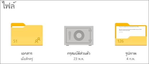 สกรีนช็อตของโฟลเดอร์ Personal Vault ใน OneDrive