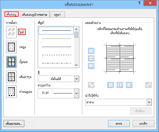 กล่องโต้ตอบ เส้นขอบและแรเงา สำหรับตารางใน Outlook 2010