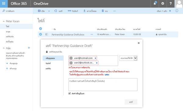ผู้ใช้ได้รับข้อผิดพลาดนี้เมื่อพยายามที่จะแชร์เอกสาร OneDrive ไปยังที่อยู่ของโดเมนที่จำกัด