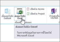 เน้นปุ่มส่งออกไปยัง Excel บน Ribbon ของ SharePoint