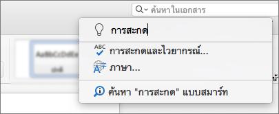 Tell ฉันกล่องค้นหาใน Word for Mac 2016