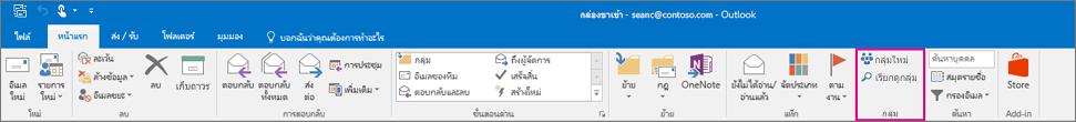 ตัวเลือกกลุ่มบน Ribbon หลักของ Outlook