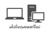 เดสก์ท็อปและแล็ปท็อป