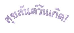 """ตัวอย่างของอักษรศิลป์ที่ระบุว่า """"สุขสันต์วันเกิด"""" ที่เป็นข้อความโค้ง"""