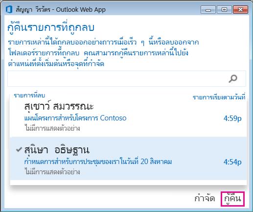 กล่องโต้ตอบ กู้คืนรายการที่ถูกลบ ของ Outlook Web App
