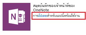 สกรีนช็อตของลิงก์การอัปเดตสำหรับแอป Staff Notebook Creator