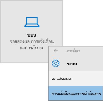 เลือกการตั้งค่า Windows ระบบ แล้วแจ้งให้ทราบ และการดำเนินการ