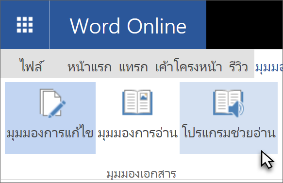 เปิดเครื่องมือการเรียนรู้ใน Word Online โดยการเลือกแท็บมุมมอง