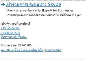 ส่วนติดต่อผู้ใช้ใน เข้าร่วมการประชุม Skype