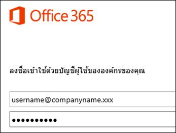 หน้าจอการลงชื่อเข้าใช้ของพอร์ทัล Office 365