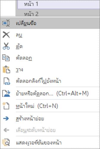 กล่องโต้ตอบ เปลี่ยนชื่อหน้า ใน OneNote สำหรับ Windows