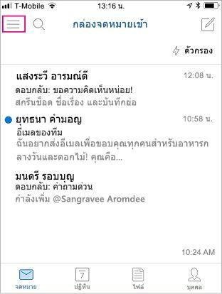 หน้าจอหลักของ Outlook Mobile มีปุ่มเมนูที่เน้น