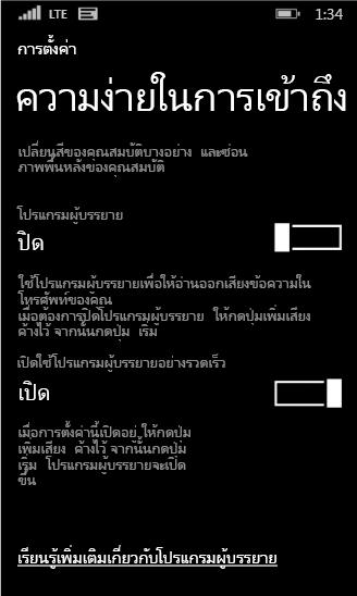 การตั้งค่าโปรแกรมผู้บรรยายของ Windows Phone