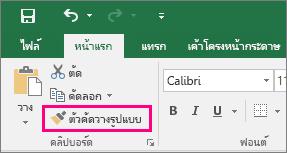 แสดงปุ่ม ตัวคัดวางรูปแบบ ใน Excel