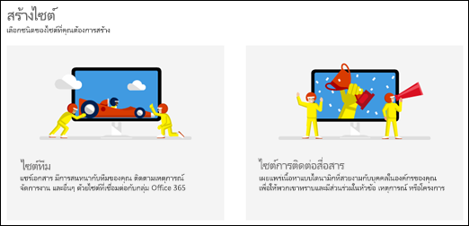 เลือกชนิดไซต์ใน SharePoint Online