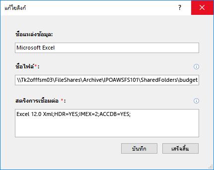 แก้ไขลิงก์กล่องโต้ตอบสำหรับแหล่งข้อมูล Excel