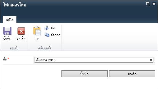 กล่องโต้ตอบโฟลเดอร์ใหม่ 2010 SharePoint