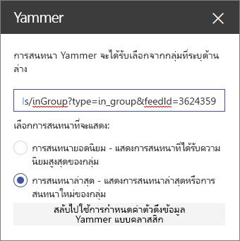 บานหน้าต่างคุณสมบัติของ Yammer