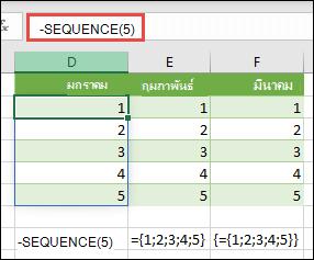 สร้างค่าคงที่อาร์เรย์แนวตั้งด้วย =SEQUENCE(5) หรือ ={1;2;3;4;5}