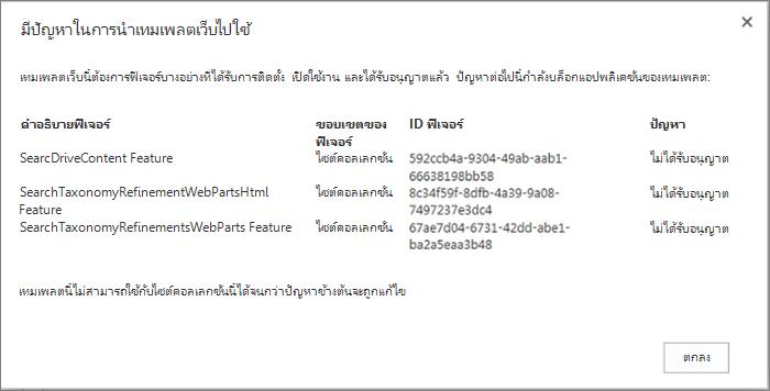 สกรีนช็อตของข้อความแสดงข้อผิดพลาดแสดงข้อผิดพลาดที่คุณอาจได้รับถ้าฟีเจอร์ที่ไม่พร้อมใช้งานป้องกันไม่ให้มีการสร้างไซต์ใน SharePoint Online