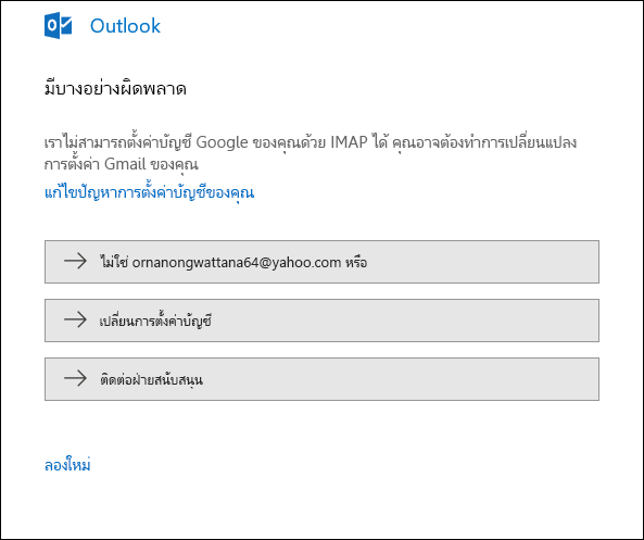 มีบางอย่างผิดพลาดในการเพิ่มบัญชีอีเมลลงใน Outlook