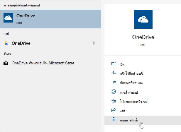 การถอนการติดตั้งOneDrive Store
