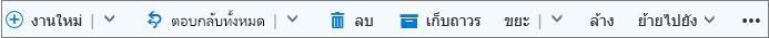 แถบคำสั่ง Outlook.com ที่ปรากฏขึ้นเมื่อเลือกข้อความ