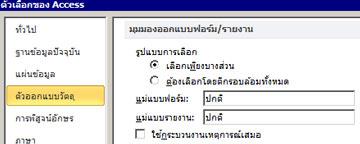 แสดงตัวเลือกการตั้งค่าตัวออกแบบฟอร์มและรายงาน