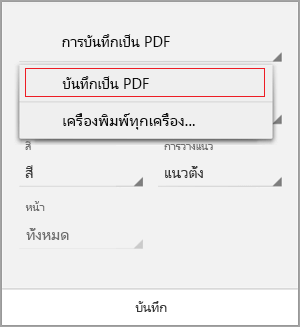 เลือก บันทึกเป็น PDF