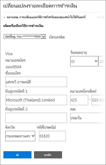 หน้า รายละเอียดการชำระเงิน สำหรับการอัปเดตข้อมูลบัตรเครดิต