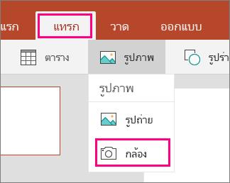 แสดงการแทรกรูปภาพจากกล้องตัวเลือกใน Office Mobile สำหรับ Windows 10