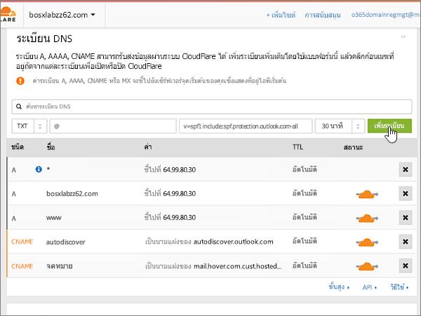 Cloudflare-BP-กำหนดค่า-4-5