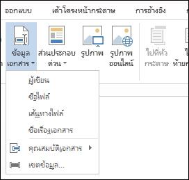 เมนู ข้อมูลเอกสาร สำหรับหัวกระดาษและท้ายกระดาษ